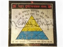 Picture for category Vahan Durghatna Nashak Yantra