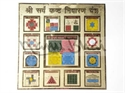 Picture for category Sarv Kasht Nivaran Yantra