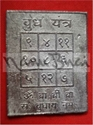 Picture for category Budh Grah Yantra