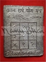 Picture of Kalsarp Yantra