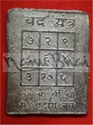 Picture of Chandra Yantra
