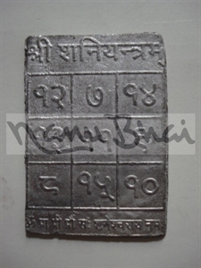 Picture of Shani Yantra