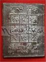 Picture of Guru Yantra