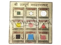 Picture of Sampurn Navgrah Yantra