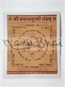 Picture of Baglamukhi Yantra