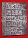 Picture of Mangal Yantra