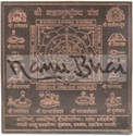 Picture of Mahamrityunjay Yantra